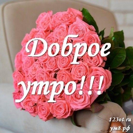 Доброе утро с цветами для женщины009