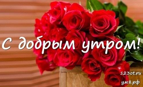 Доброе утро с цветами для женщины019