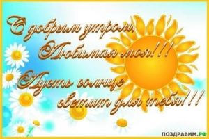 Доброе утро я тебя люблю открытки019
