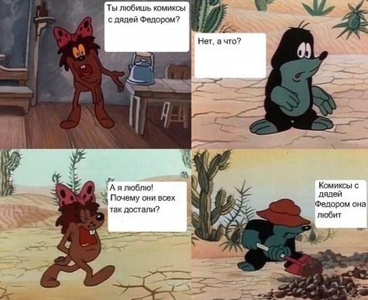 Смешные картинки федор