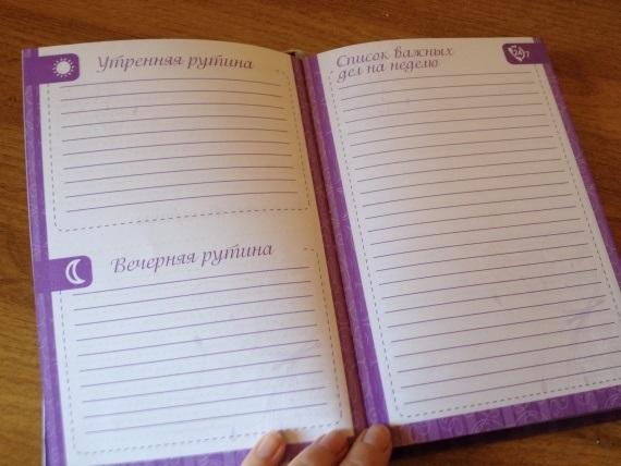 Ежедневник для домашних дел012