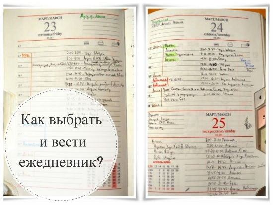 Ежедневник для домашних дел014