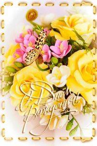 Желтые цветы открытки с днем рождения010