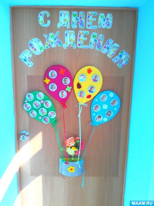 Надписью люблю, уголок поздравления с днем рождения в детском саду своими руками фото