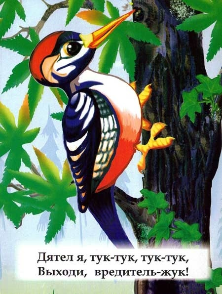 Картинка для детей дятел на дереве 009