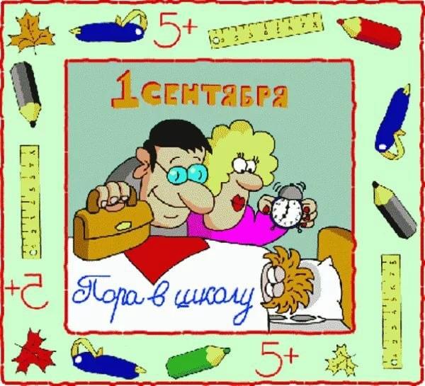 Картинка для родителей с 1 сентября 010