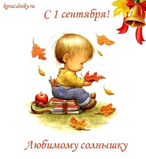 Картинка с 1 сентября для детского сада, поздравление