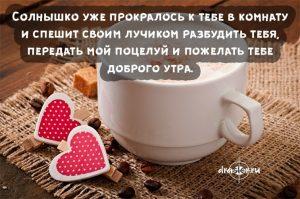 Картинки доброе утро девушке с поцелуем003