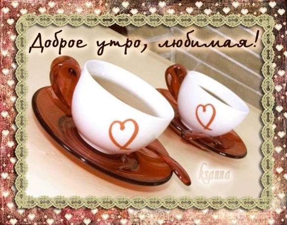 Картинки доброе утро девушке с поцелуем004