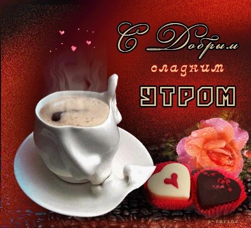 Картинки доброе утро девушке с поцелуем007