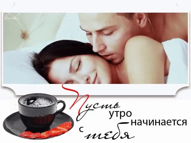 Картинки доброе утро девушке с поцелуем014