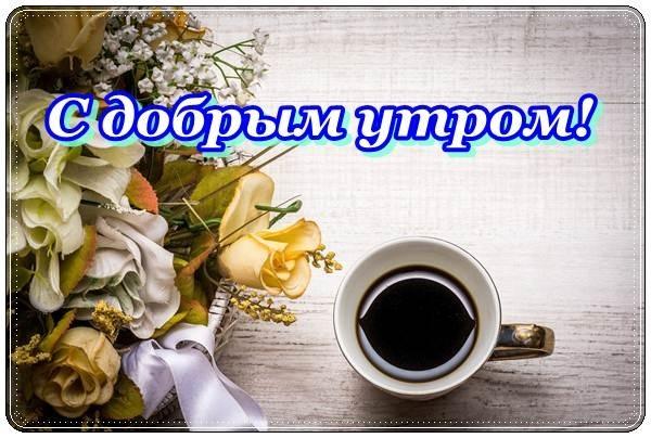 Картинки доброе утро девушке с поцелуем019