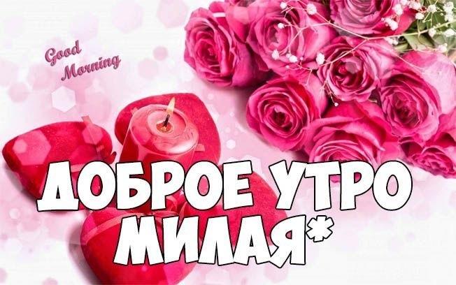Картинки доброе утро девушке с поцелуем020