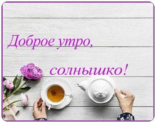 Картинки доброе утро девушке с поцелуем025