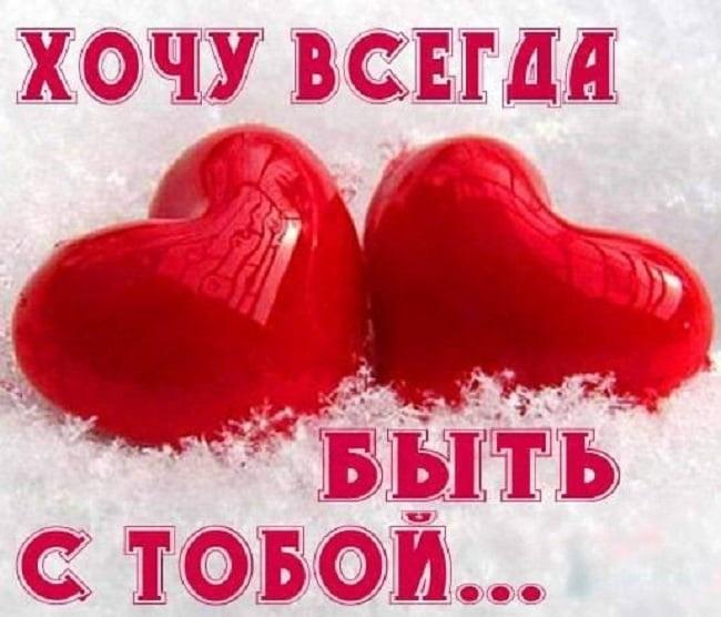 Картинки любовь и нежность с надписям 009