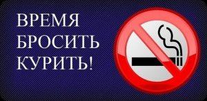 Картинки на День всемирного отказа от курения012