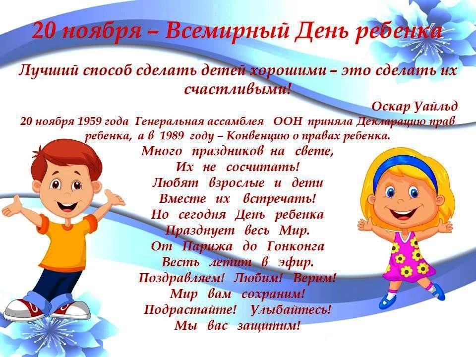Открытка, открытки всемирный день детей