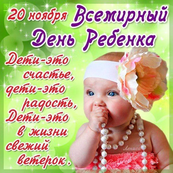 Открытка всемирный день ребенка, утро хорошего настроения