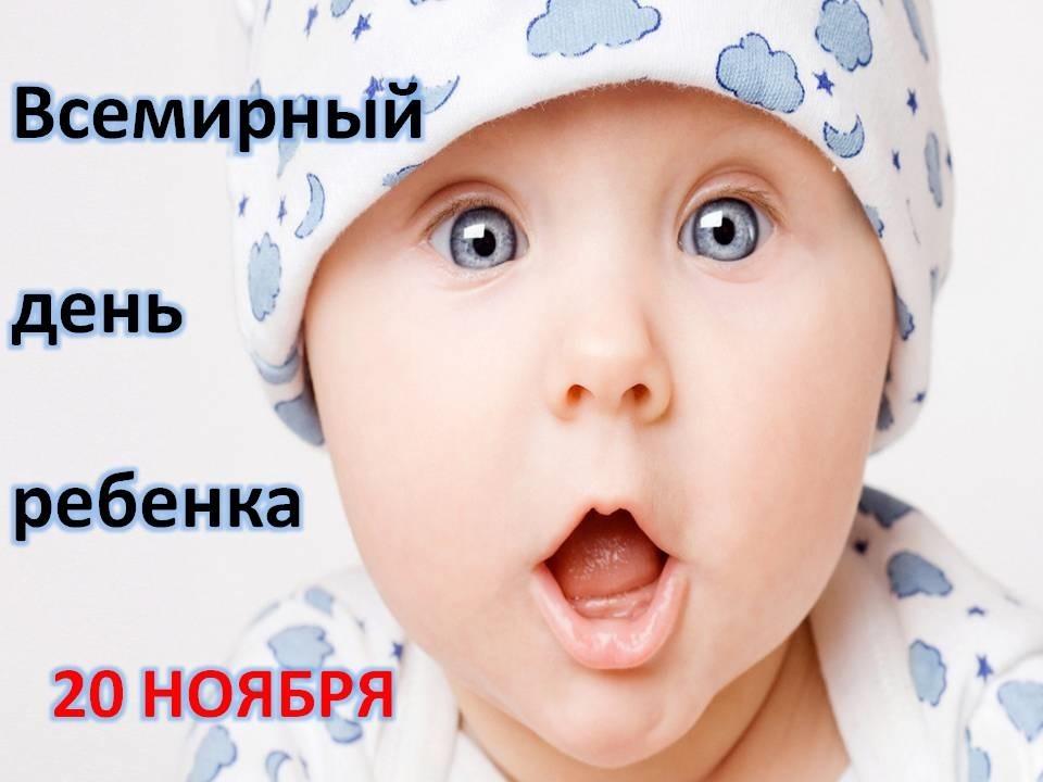 Гифки, открытка всемирный день ребенка