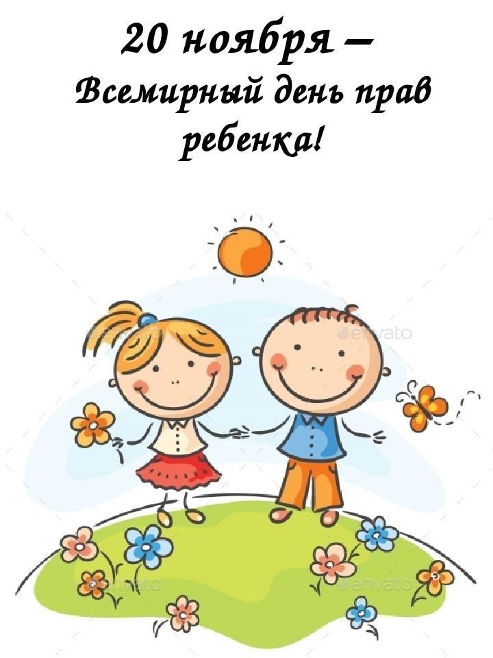 День ангела, всемирный день ребенка открытка