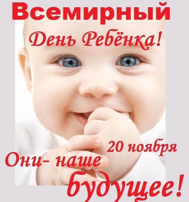 Открытка с всемирным днем ребенка, открытка днем