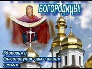 Картинки на день Покровы Пресвятой Богородицы014