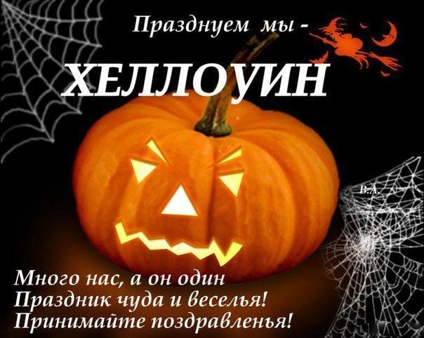 Прикольные картинки про хэллоуин с надписями