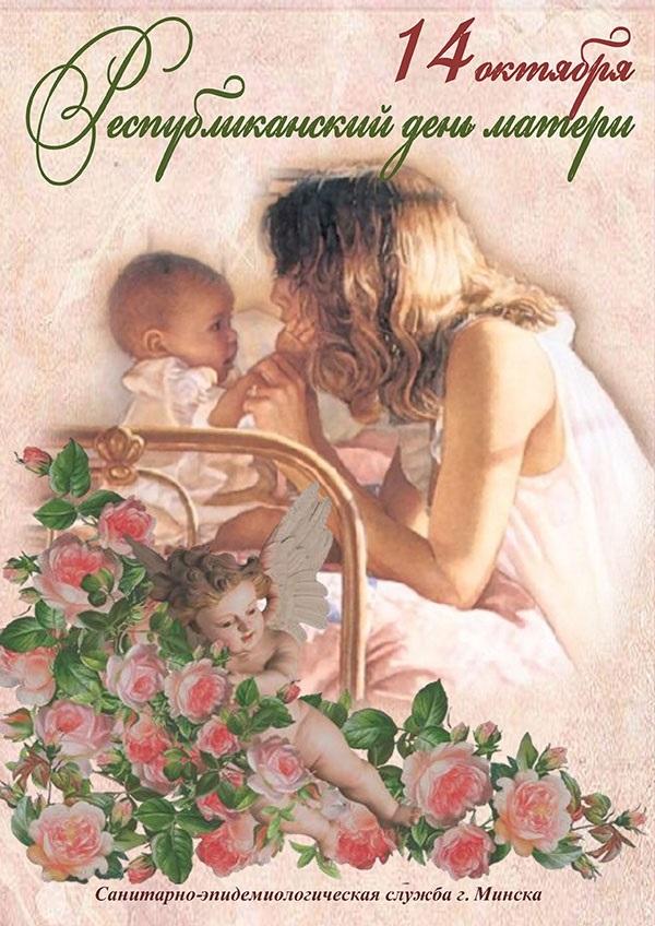 Картинки на день матери в Республике Беларусь001