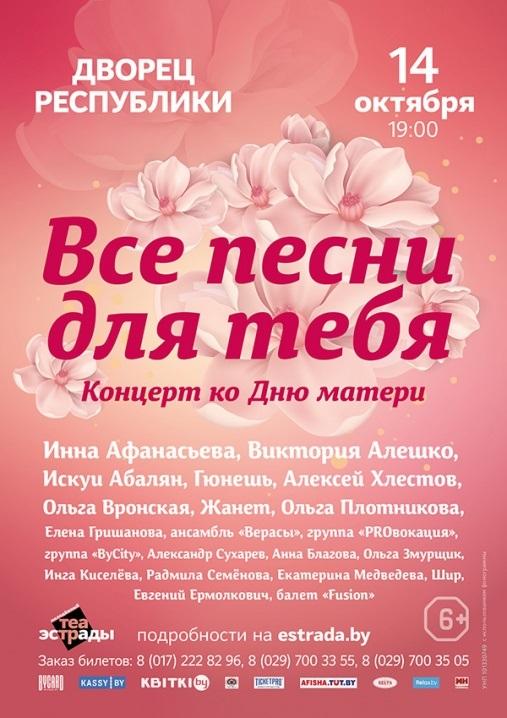 Картинки на день матери в Республике Беларусь002