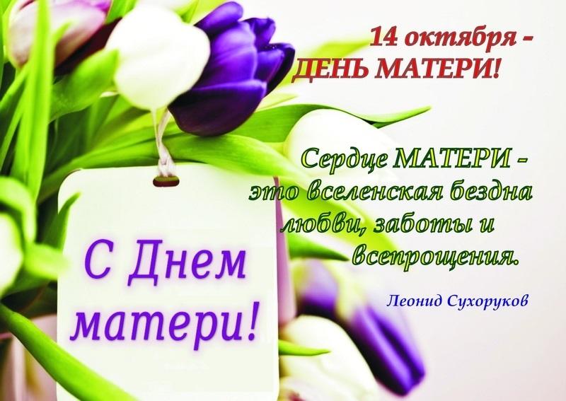 Картинки на день матери в Республике Беларусь003