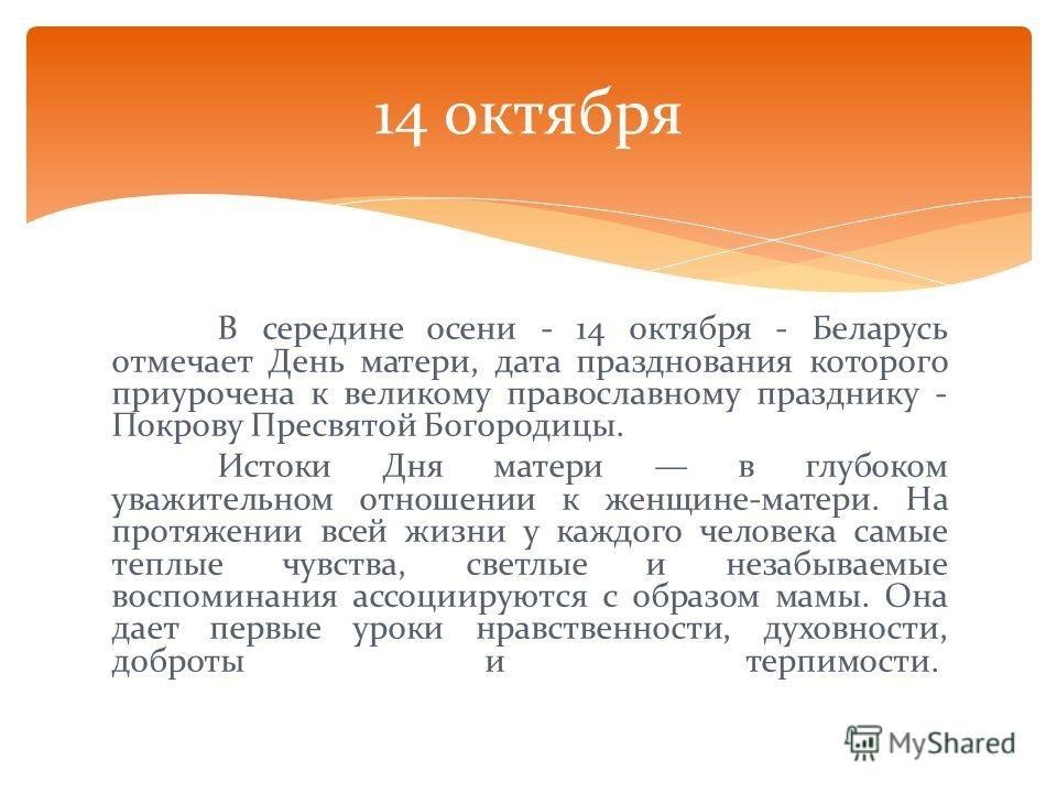 Картинки на день матери в Республике Беларусь004