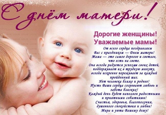 Картинки на день матери в Республике Беларусь005