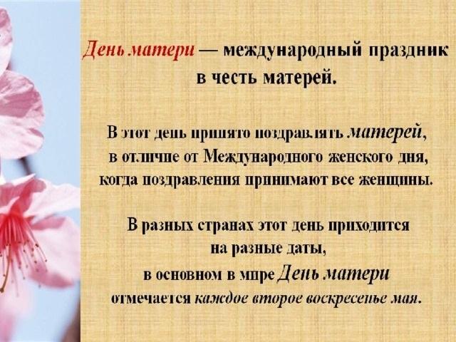 Картинки на день матери в Республике Беларусь006