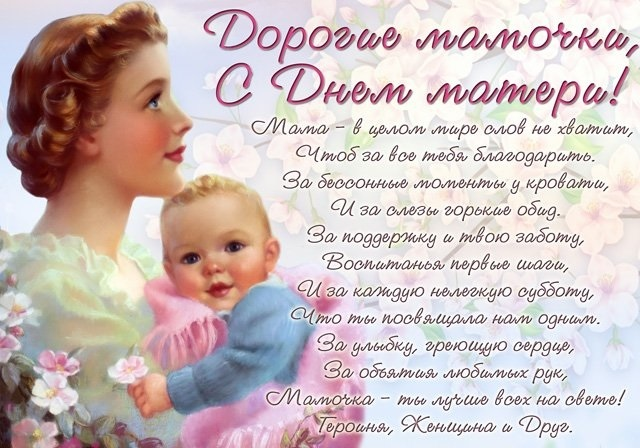 Картинки на день матери в Республике Беларусь007