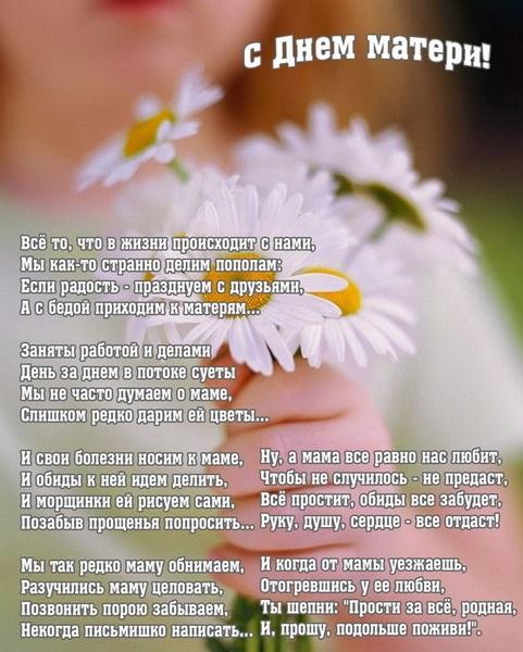 Картинки на день матери в Республике Беларусь009