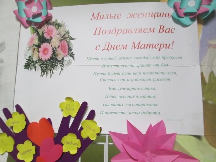 Картинки на день матери в Республике Беларусь011