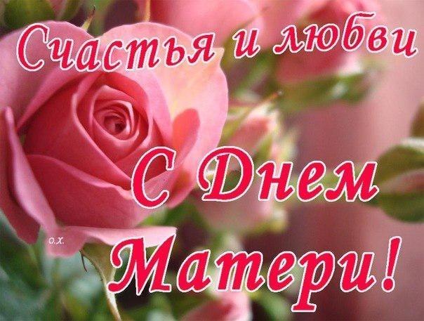 Картинки на день матери в Республике Беларусь012