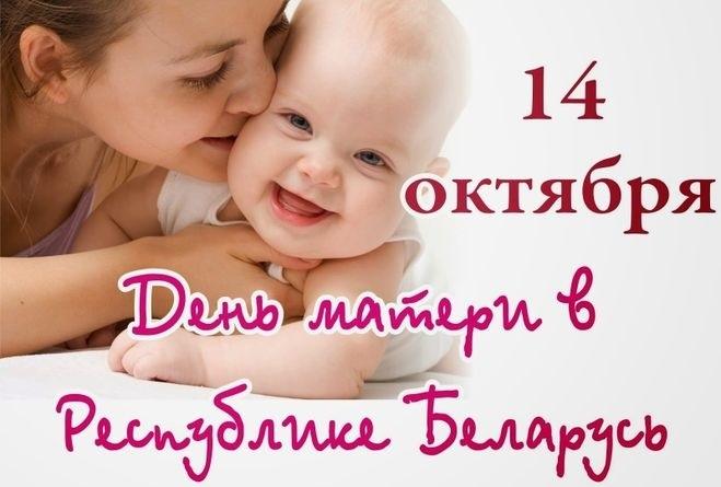 Картинки на день матери в Республике Беларусь016