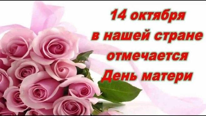 Картинки на день матери в Республике Беларусь017
