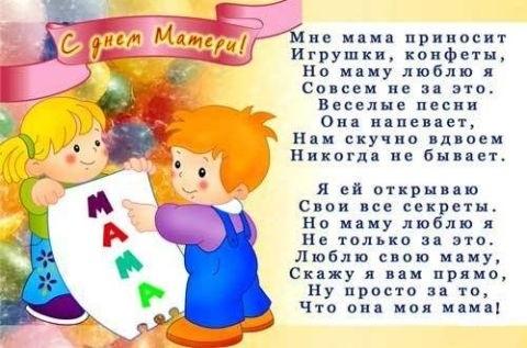 Картинки на день матери в Республике Беларусь018
