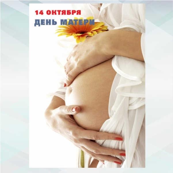 Картинки на день матери в Республике Беларусь020