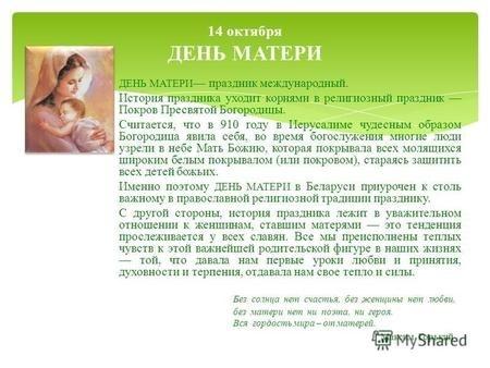 Картинки на день матери в Республике Беларусь021