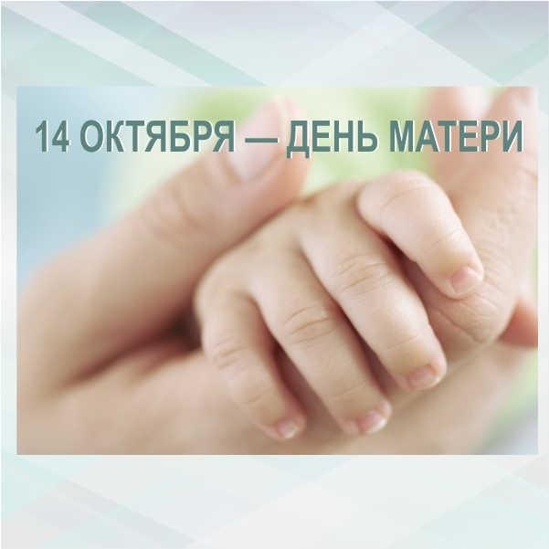Картинки на день матери в Республике Беларусь022