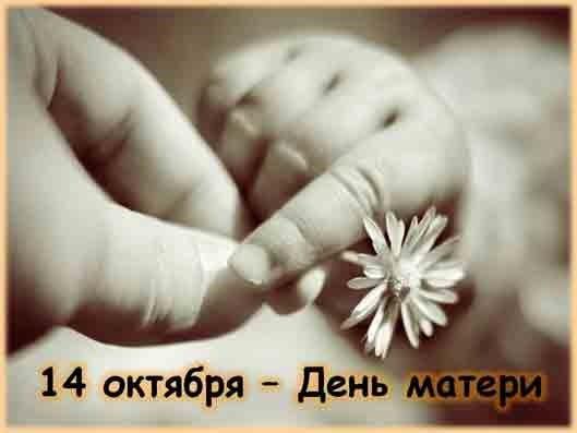 Картинки на день матери в Республике Беларусь023