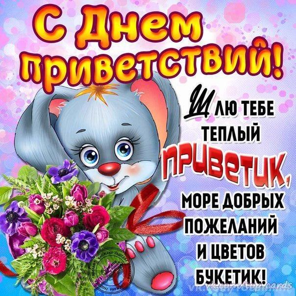 Картинок животных, день приветствий картинки для детей