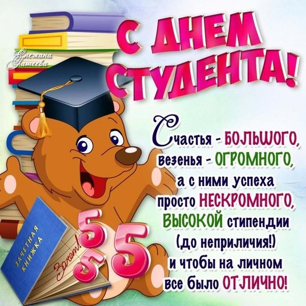Картинки день студента красивые