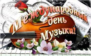 Картинки на международный день музыки014