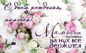 Картинки открытка с днем рождения маме016