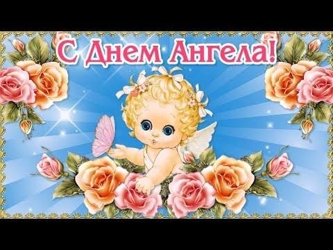 Картинки поздравления с именинами Анастасия 014