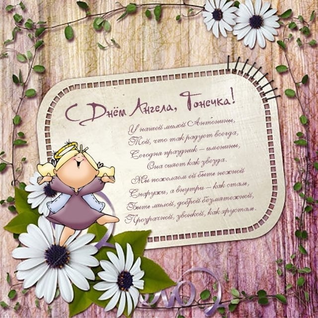 Картинки поздравления с именинами Антонина 001